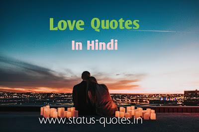 Love Quotes In Hindi For Whatsapp , Facebook ,Instagram | लव्ह कोट्स