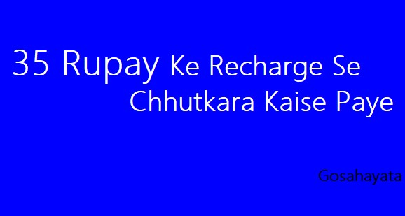 RS 35 Recharge