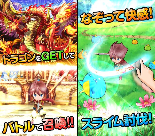 我與龍 Boku & Dragons ぼくとドラゴン App