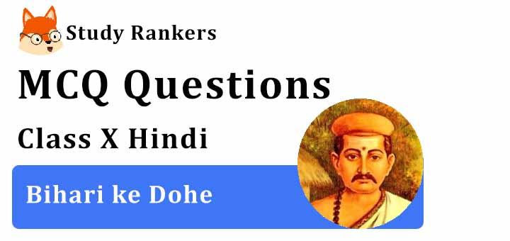 MCQ Questions for Class 10 Hindi: Ch 3 बिहारी के दोहे स्पर्श