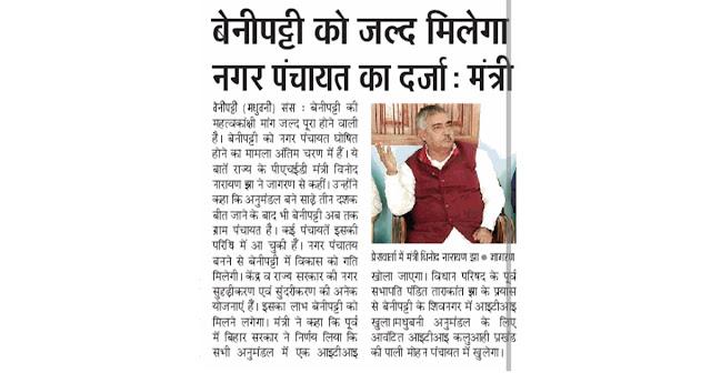 27 मई को मीडिया में छपी खबर