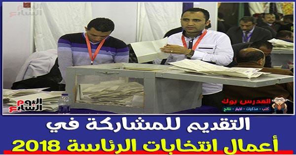 التقديم للمشاركة في أعمال انتخابات الرئاسة 2018
