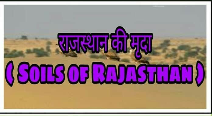 Soils of Rajasthan