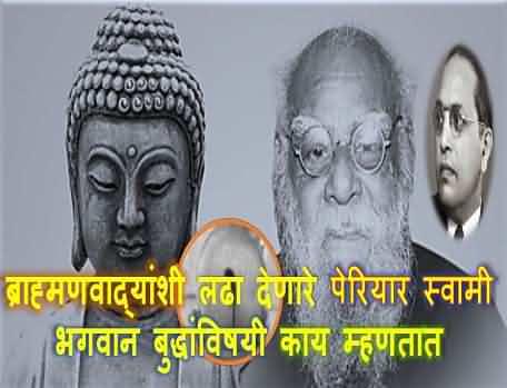 """<img src=""""periyar swamy and buddhism.jpeg""""=periyar-on-buddhism"""">"""