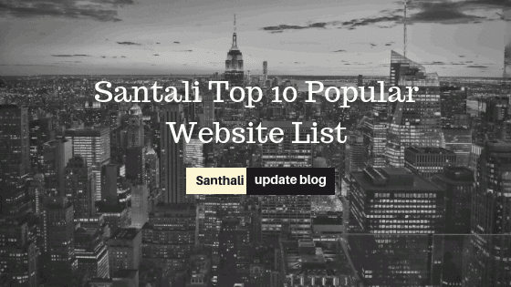 Top 10 Santali Website List 2018