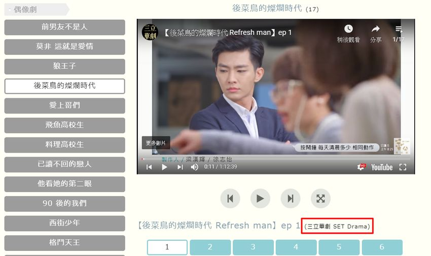 tv-online-3.jpg-「線上看電視」網頁版﹍沒看第四台後的選擇,除了 Youtube 直播新聞還有「隨選隨看」完整節目頻道彙整