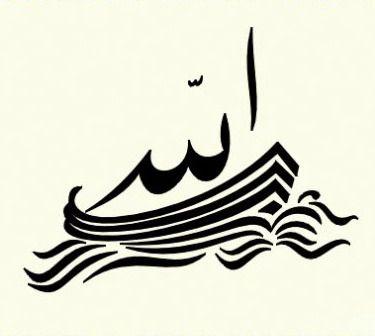 Kaligrafi Allah Berbentuk Perahu/Kapal