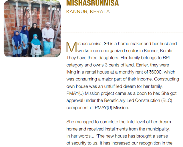 PMAY+Success+Story+of+MISHASRUNNISA+KANNUR+KERALA