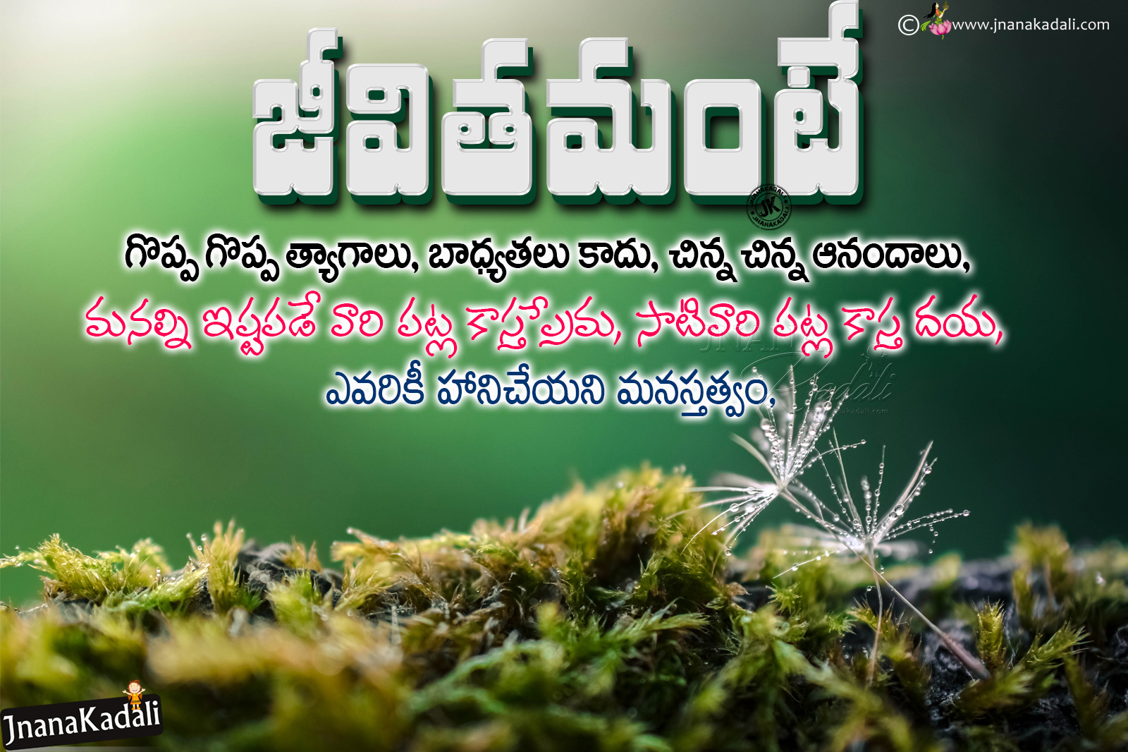 Excellent Heart Touching Telugu Life Quotes Daily Life Changing Motivational Personalised Birthday Cards Bromeletsinfo