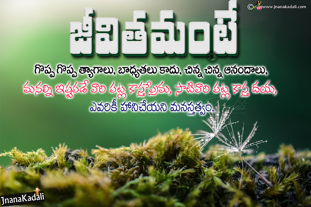 short inspirational quotes,inspirational quotes for work,inspirational quotes about love,inspirational quotes for students,inspirational quotes about life and struggles,inspirational quotes,telugu quotes, daily life quotes in telugu, famous life whats app viral life changing quotes, telugu famous quotes, nice words in telugu, all time best life quotes in telugu
