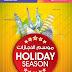 عروض لولو عمان من 22 نوفمبر حتى 3 ديسمبر 2017 موسم الاجازات