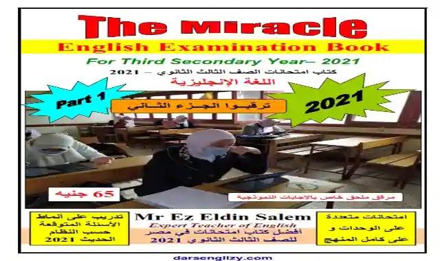 افضل كتاب امتحانات لغة انجليزية حسب اخر المواصفات للصف الثالث الثانوى 2021 من كتاب The Miracle