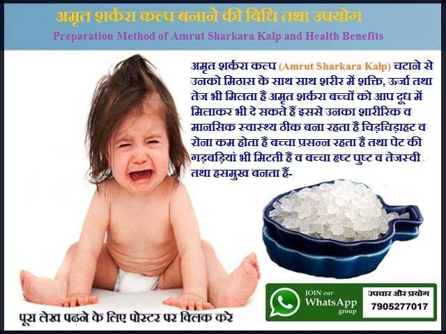 अमृत शर्करा कल्प बनाने की विधि तथा उपयोग-Preparation Method of Amrut Sharkara Kalp and Health Benefits