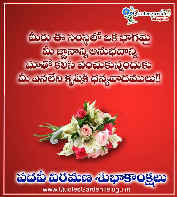 retirement quotes wishes images in telugu