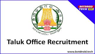 Village Assistant Recruitment 2021, Ramanathapuram District Jobs