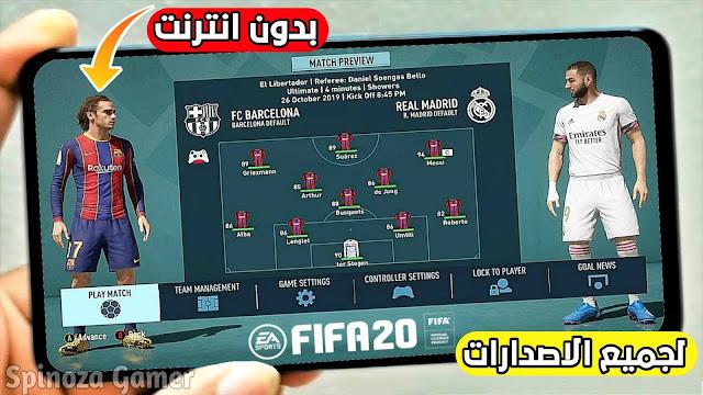 تحميل افضل لعبة كرة قدم بدون انترنت للاندرويد ولجميع الأجهزة فيفا 2020 بمنتخبات عربية