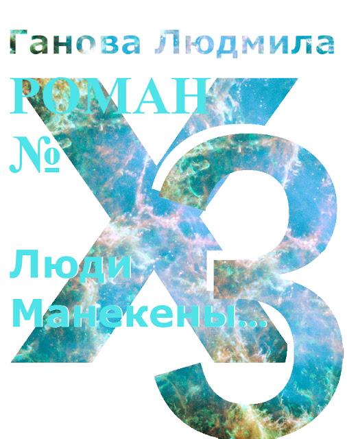 """""""Роман номер X3"""" Авторы Ганова Людмила, Цуриков Илья, Ket Gun / """"Novel number X3"""" Authors Ganova Ludmila, Tsurikov Ilya, Ket Gun."""