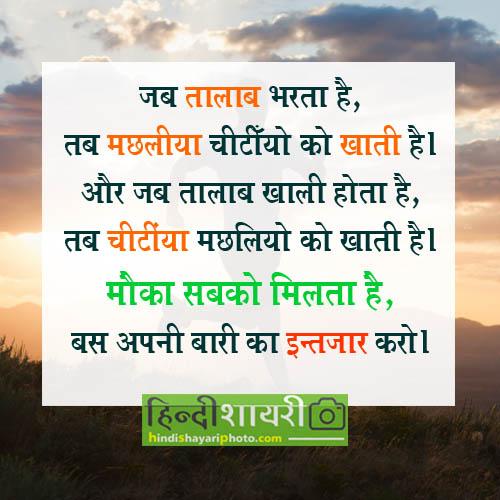 अपनी बारी का इंतजार करो - Desi Status in Hindi