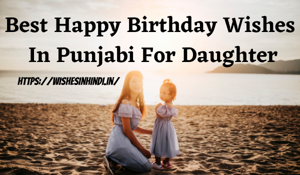 Best Happy Birthday Wishes In Punjabi For Daughter