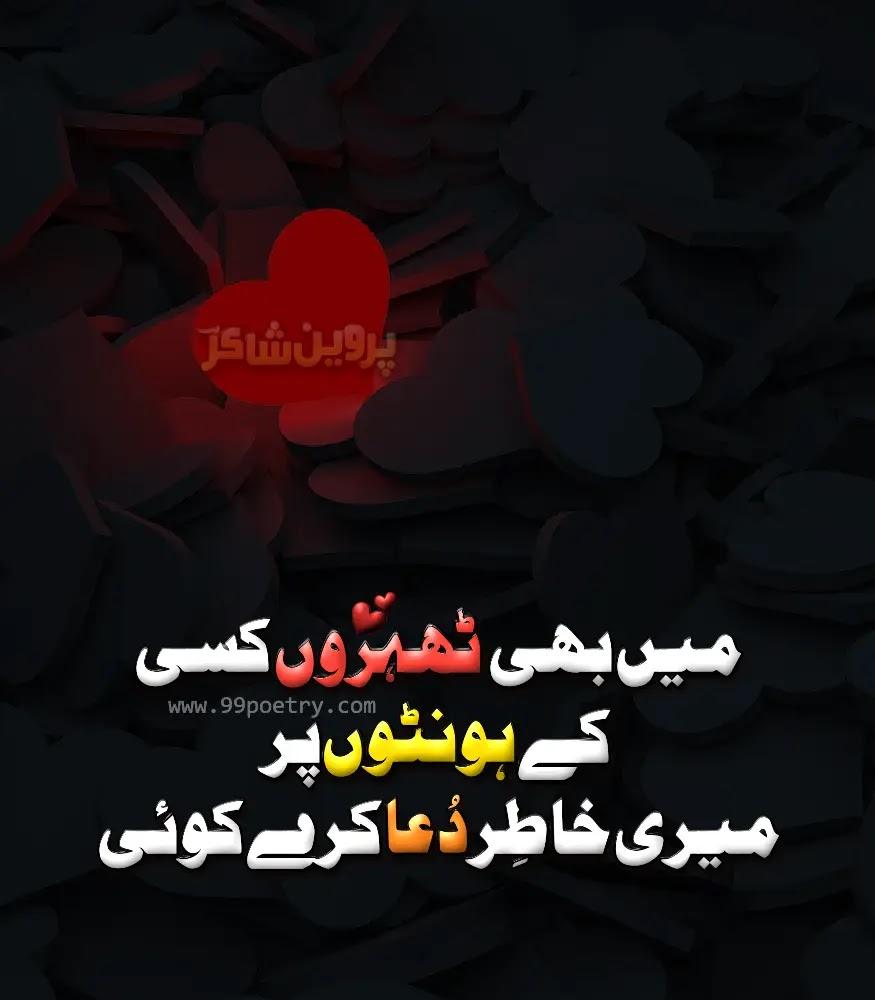 parveen shakir best poetry status in urdu