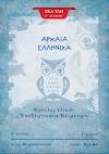 """Διαγωνισμός του Παιδεία Online για το Β΄ Τεύχος του βιβλίου της Δώρας Ασημακοπούλου """"Φάκελος Υλικού - Επεξεργασία Κειμένων για τα Αρχαία Ελληνικά Γ΄ Λυκείου"""""""