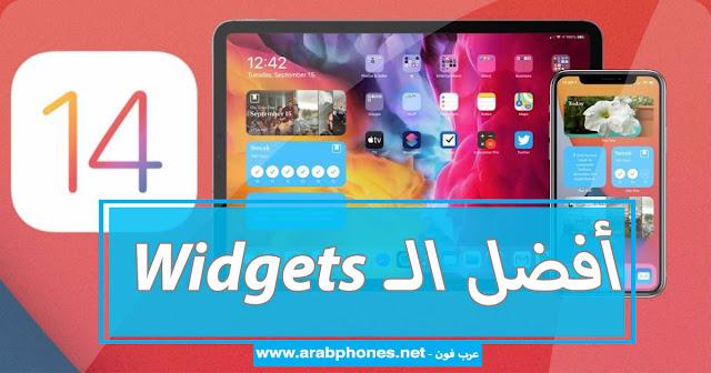 قائمة أفضل الـ Widgets الجديدة للايفون و الايباد على IOS 14