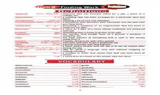 قواعد الوحدة التاسعة  لغة انجليزية للصف الثالث الثانوى 2021 من كتاب بروفيشنال professional