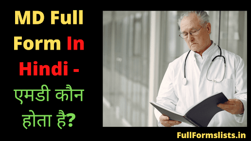 MD Full Form In Hindi