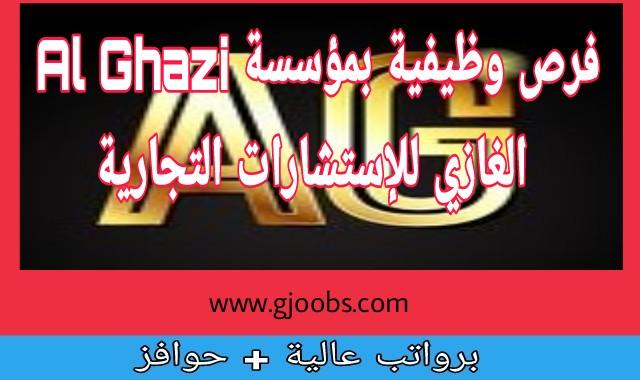 وظائف شاغرة مؤسسة Al Ghazi للإستشارات التجارية لعدة تخصصات بالإمارات
