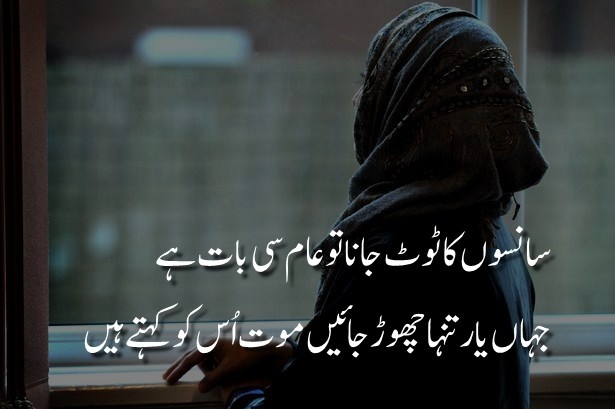 Best Urdu Shayari on Death with Images pics
