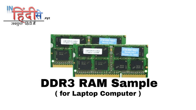 DDR3_RAM_details_in_hindi_(RAM_क्या_है_इसकी_पूरी_जानकारी)