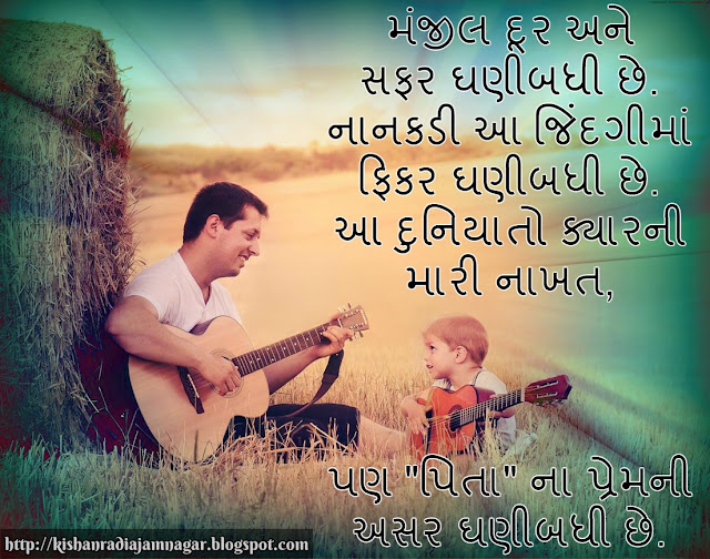 Gujarati Suvichar On Love Of Father