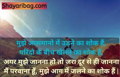 Top Attitude Status Hindi 2020