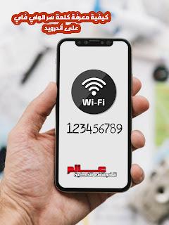 طريقة إظهار باركود الواي فاي wifi QR connect