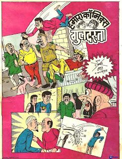 Hamara Comics Guldasta 01 हमारा कॉमिक्स गुलदस्ता
