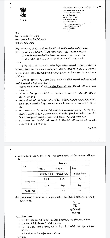 Ekam Kashoti Time Table || Ekam kasoti Mokuf || EKAM KASOTI ANUKRAMANIKA MATE MAHVTAPOORN IMAGE DOWNLOAD KARO USEFUL FOR ALL SCHOOL.