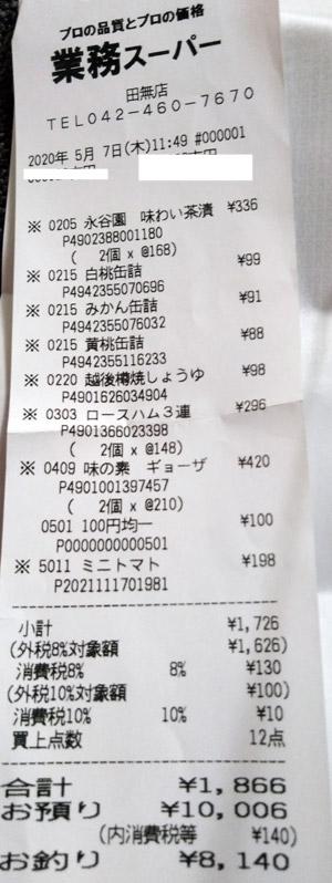 業務スーパー 田無店 2020/5/7 のレシート