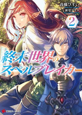 [Novel] 終末世界のスペルブレイカー 第01-02巻 [Shumatsu Sekai no Superubureika] Raw Download