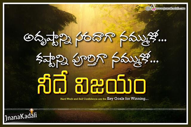 Telugu Quotes in Telugu Font, Daily Telugu Success Sayings, winning Ways in Telugu