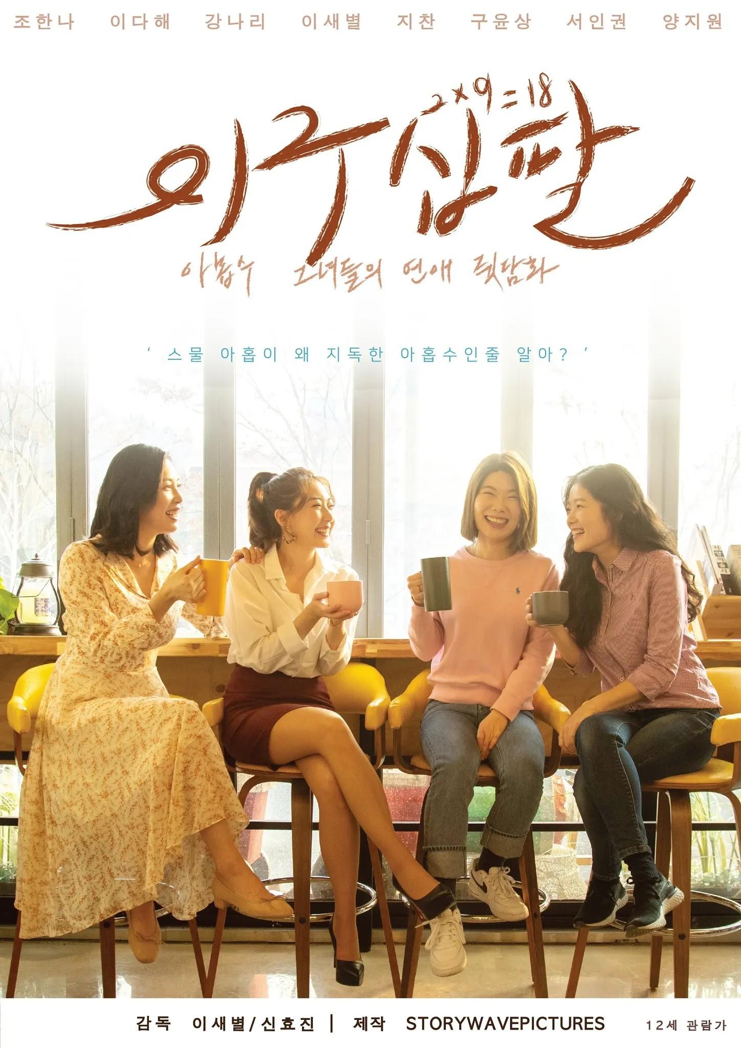 Plus Nine Romance 2021 South Korea Lee Sae Byul Jo Han-na Kang Na-ri Lee Da-hae  Comedy, Drama, Romance
