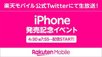 楽天モバイルiPhone発売記念イベント