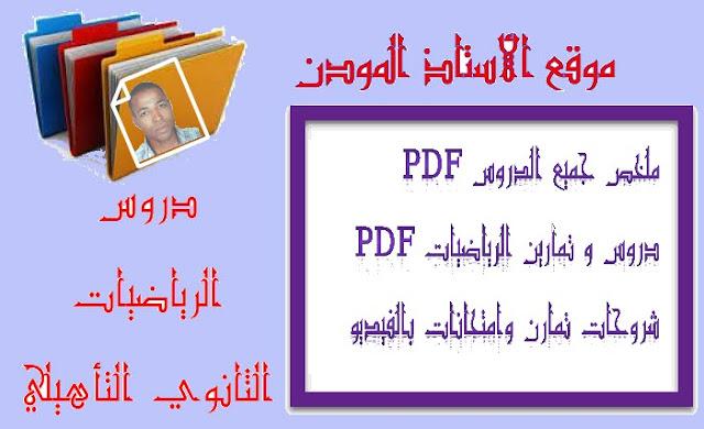 الرياضيات الثانوي التأهيلي الرياضيات السنة الثانوي التأهيلي الرياضيات بالتانوي التأهيلي الرياضيات بالتعليم الثانوي التأهيلي الرياضيات بالتعليم الثانوي التأهيلي المغربي الرياضيات بالتعليم الثانوي التأهيلي المغربي-الرياضيات بالثانوي التأهيلي بالمغرب-رياضيات الثانوي التأهيلي المغرب-الرياضيات بالثانوي التأهيلي بالمغرب-رياضيات الثانوي التأهيلي المغرب-التعليم الثانوي التأهيلي - الرياضيات بالمغرب الرياضيات بالثانوي التأهيلي الرياضيات بالثانوي التأهيلي بالمغرب الرياضيات بالثانوي التأهيلي جدع مشترك الرياضيات تأهيلي الرياضيات ثانوي تاهيلي برنامج عالم الرياضيات الثانوي التأهيلي جدادات الرياضيات بالثانوي التأهيلي جذاذات الثانوي التأهيلي الرياضيات جذاذات الرياضيات بالثانوي التاهيلي جذاذات الرياضيات للثانوي التأهيلي دروس الرياضيات بالثانوي التأهيلي دروس الرياضيات تأهيلي ديداكتيك الرياضيات بالثانوي التأهيلي رياضيات التاهيلي رياضيات ثانوي تأهيلي فروض الرياضيات بالثانوي التأهيلي فضاء الرياضيات بالثانوي التاهيلي مقرر الرياضيات بالثانوي التأهيلي منهجية تدريس الرياضيات بالثانوي التأهيلي موقع استاذ الرياضيات التاهيلي المغرب