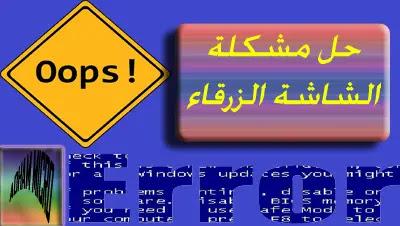 حل مشكلة الشاشة الزرقاء,الشاشة الزرقاء,شاشة زرقاء,مشكلة الشاشة الزرقاء,شاشة الزرقاء,الزرقاء,شاشة الموت الزرقاء,مشكلة الشاشة الزرقاء في ويندوز 10,الشاشة السوداء,الشاشة الزرقاء ويندوز 10,شاشة,ويندوز,مشكلة,الشاشة,البرنامج,زرق,اصلاح,حل مشكلة