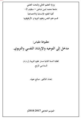 مدخل إلى التوجيه و الإرشاد النفسي و التربوي pdf