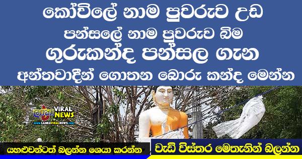 guru kanda temple