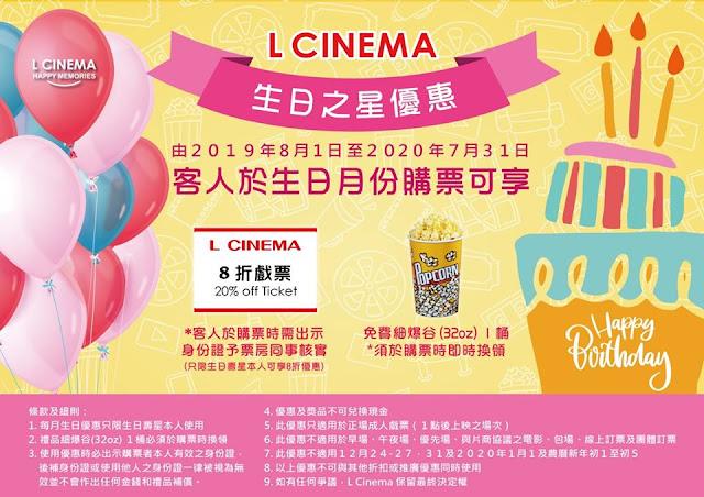 「L Cinema Shau Kei Wan生日優惠」