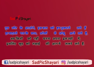 alone girl shayari