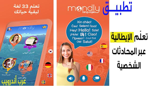 تطبيق Mondly تعلّم الإيطالية عبر المحادثات الشخصية