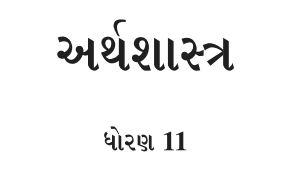STD 11 ECONOMICS Gujarati Medium PDF