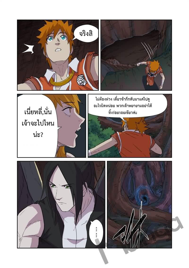 Tales of Demons and Gods ตอนที่ 169.5 หน้า 6